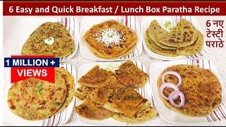 6 सबसे आसान नए लाजबाब पराठे बिना सब्ज़ी के भी पेट भर खाएंगे Paratha Recipe - Paneer Paratha - Paratha