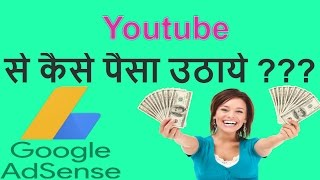 hindi me youtube se kaise paise uthaye withdraw google adsense money quickly into your bank