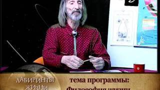 Лабиринты жизни. Александр Астрогор. Философия жизни. Телеканал Семья
