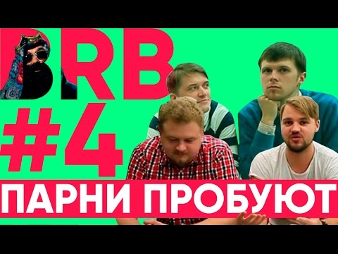 Big Russian Boss Show #4 | Парни пробуют