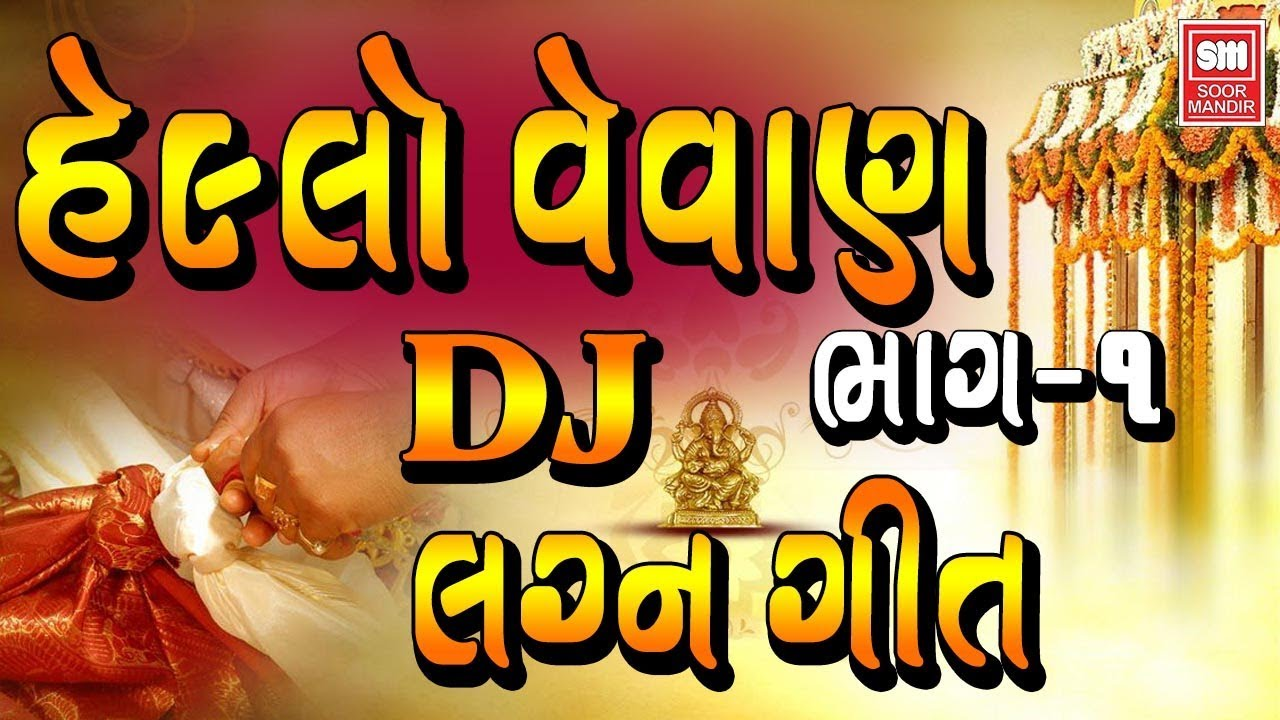 Hello Vevan Part-01 I DJ Lagna Geet I Wedding Songs I Devraj Chauhan
