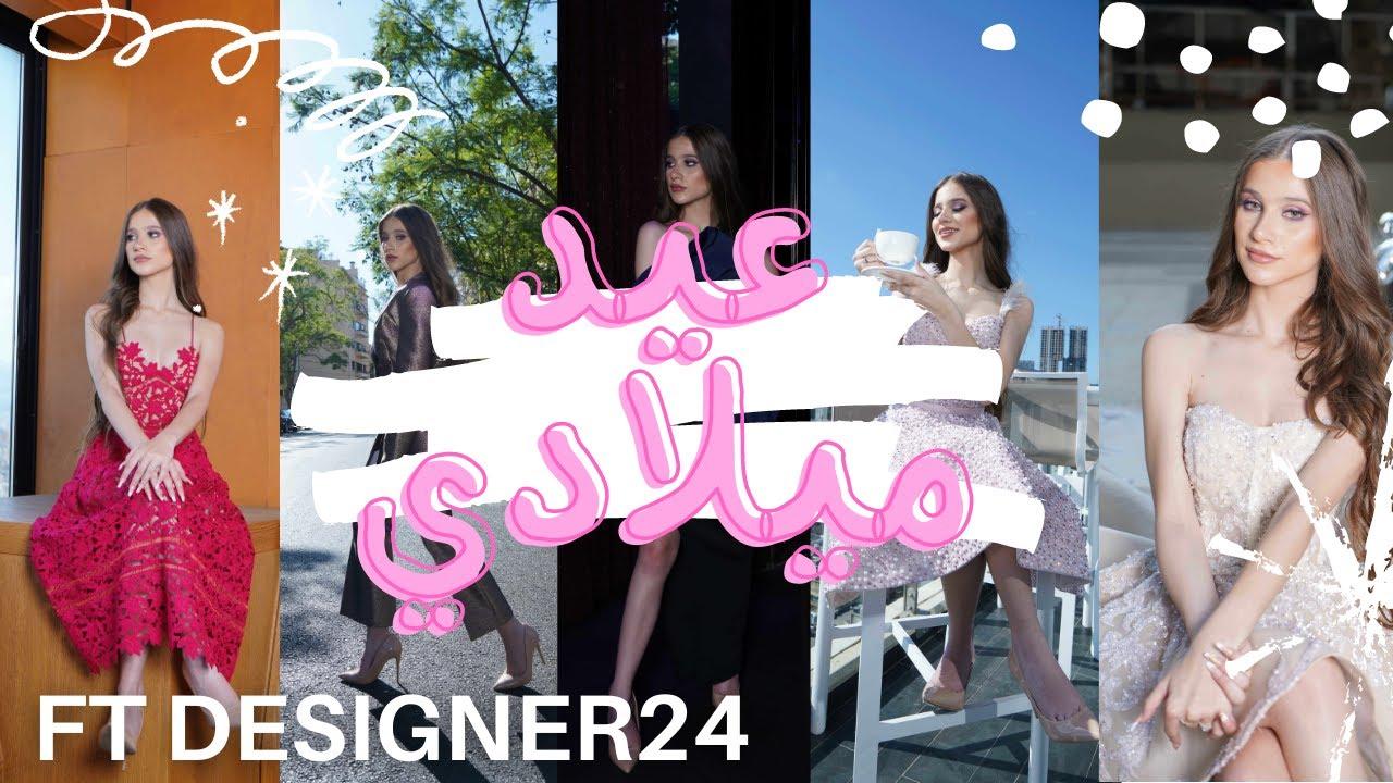 ft DESIGNER24 !!عيد ميلادي ال 19💕  اجمل يوم بحياتي! شوفو الفساتين