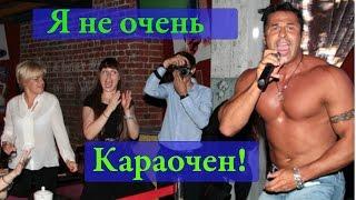 A-Dessa (Стас Костюшкин) - Караочен ПАРОДИЯ