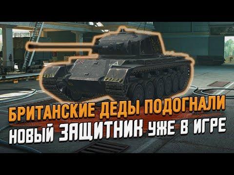 Dedender Mk.1 - Первое впечатление на Нового защитника / Wot Blitz