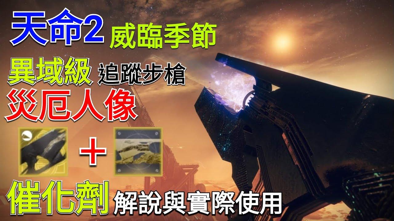 【愛喝咖啡】天命2 威臨季節 異域級追蹤步槍 災厄人像 催化劑解說與實際使用 Destiny 2 Season of Arrivals