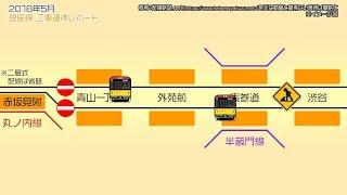2018年5月 銀座線工事運休レポート