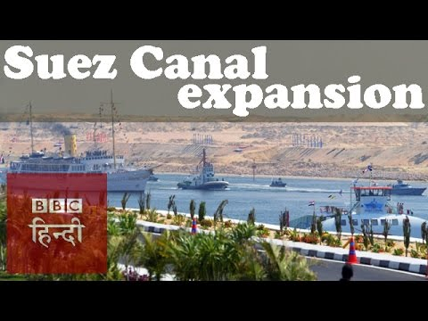 Egypt launches Suez Canal expansion: BBC Hindi