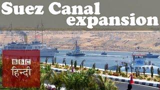Egypt launches Suez Canal expansion: BBC Hindi