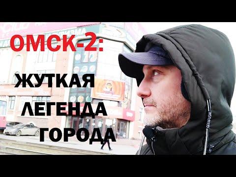 ЖУТКАЯ ГОРОДСКАЯ ЛЕГЕНДА ОМСКА / ДОСТОПРИМЕЧАТЕЛЬНОСТИ ОМСКА / Омск и его красоты