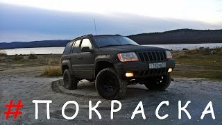 Покраска Raptor чёрный Jeep Grand Cherokee WJ
