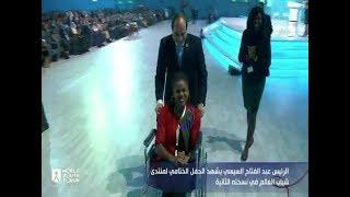 فعاليات حفل ختام منتدى شباب العالم 2018 بحضور السيد الرئيس عبد الفتاح السيسي