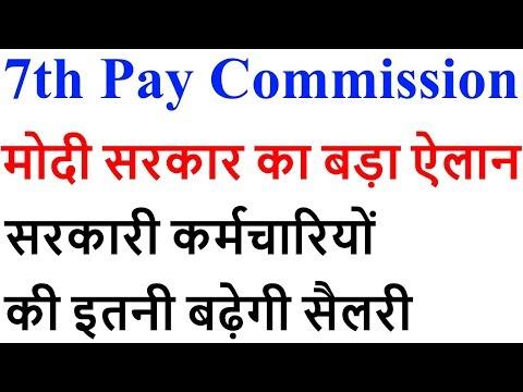 7TH PAY COMMISSION LATEST NEWS TODAY: कर्मचारियों को 2019 लोकसभा चुनाव से पहले मिलेगा बढ़ा हुआ वेतन