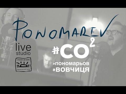 Смотреть клип Олександр Пономарьов, Олег Винник - Вовчиця