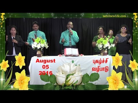 Tamil christian worship-August-05-2016