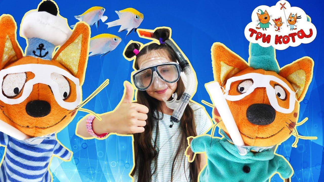 Три кота и подводные приключения | Выпуск №44