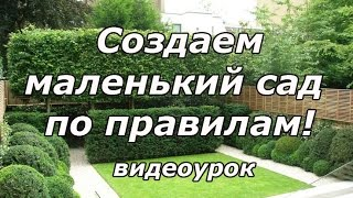 Ландшафтный дизайн. Ландшафтный дизайн маленького сада. Видеоурок(, 2015-04-07T13:43:37.000Z)