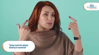 Почему женщины боятся родов Перинатальный психолог Марина Шудель Клуб Nestlé Baby Me