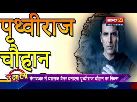 Akshay Kumar बनेंगे Prithviraj Chauhan | Yash Raj की सबसे महंगी Film में काम करेंगे Akshay | Ulala