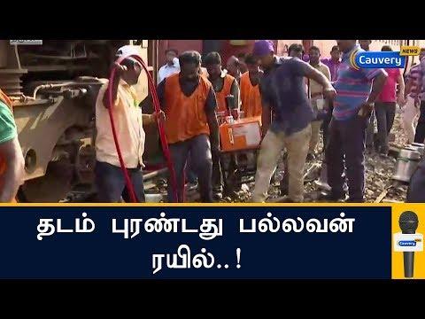 தடம் புரண்டது பல்லவன் ரயில்..! | Pallavan Express derailed in trichy