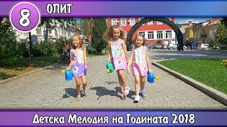 Ралица Младенова, Ивет Румянова и Виктория Пощарова - Опит