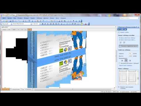 Создание простого сайта в программе Front Page 2003  Урок 18