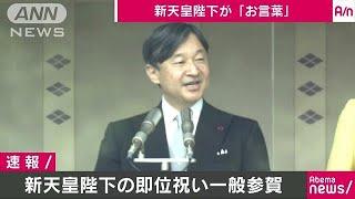 天皇陛下が初の一般参賀 開門時に4万9300人並ぶ(19/05/04)