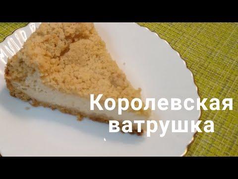 Королевская ватрушка! / Пирог с творогом!
