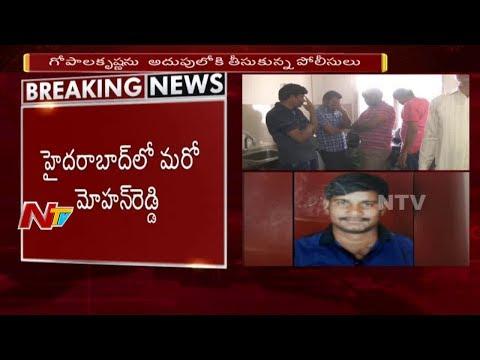 SI Gopala Krishna Goes Arrested over Land Scam & Illegal Finance Business    Hyderabad    NTV