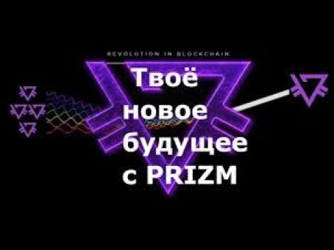 Парамайнинг PRIZM  Заработок на криптовалюте PRIZM Призм