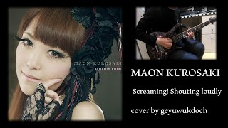 Kurosaki Maon #screamingshoutingloudly #guitarcover Singer : 黒崎真...