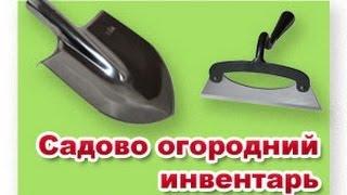 Сапы лопаты и другой садово-огородный инвентарь / www.sadiogorod.io.ua