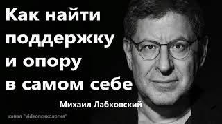 Как найти поддержку и опору в самом себе  Михаил Лабковский