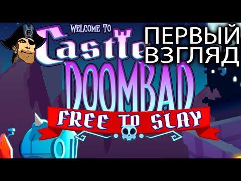 ПЕРВЫЙ ВЗГЛЯД  Castle  Doombad