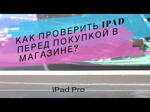 Как проверить IPad перед покупкой в магазине?