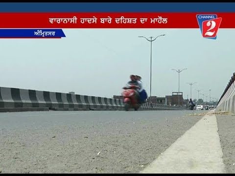 realty check bridge at amritsar