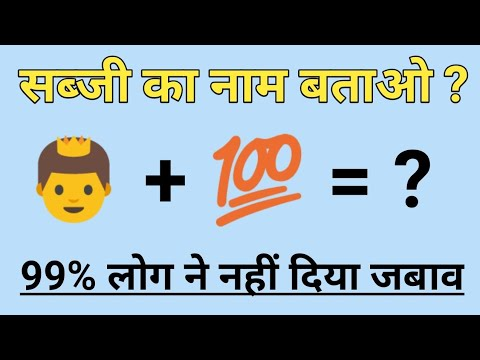 Funny paheliyan| bujho to jane| Dimagi paheli | common sense questions |  riddles| quiz test