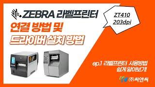 ZEBRA 라벨프린터(ZT410 203dpi) 연결 및…