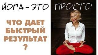 #10 - Что дает быстрый результат в Йоге? Йога в домашних условиях работает. Йога без вреда.
