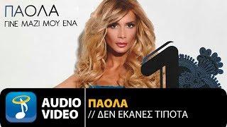 Πάολα - Δεν  Έκανες Τίποτα (Official Audio Video)