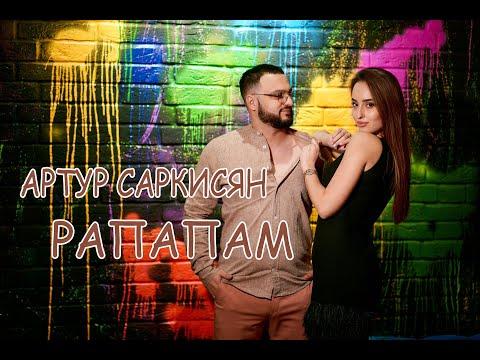 АРТУР САРКИСЯН -