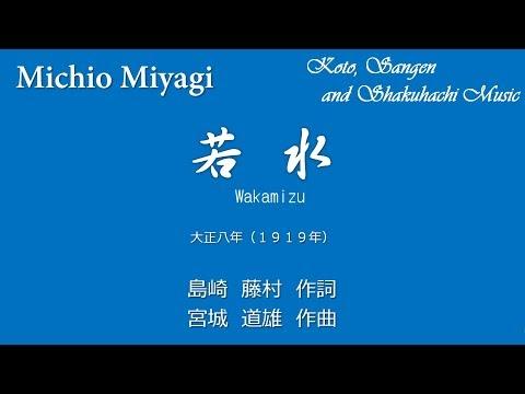 若水(Wakamizu) 宮城道雄 作曲