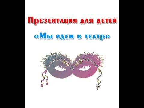 Презентацию Знакомство С Театром