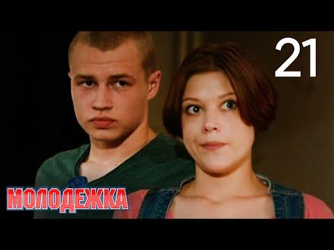 Кадры из фильма Молодежка - 2 сезон 7 серия