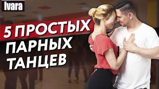 ТОП 5 парных танцев Какие направления танцев наиболее популярны