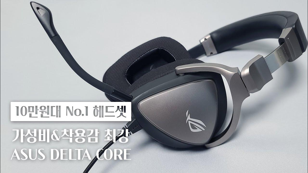 10만원대 가성비 최강 헤드셋 - ASUS 델타 코어 리뷰