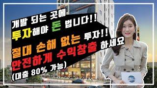 (부동산추천)서울과 고…