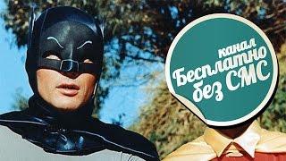 Бесплатно, без СМС - Быдло обзор сериала [Бэтмен]