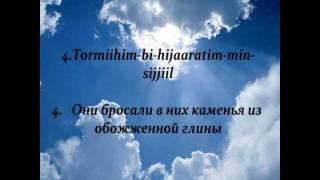 СУРА ФИЛ 105