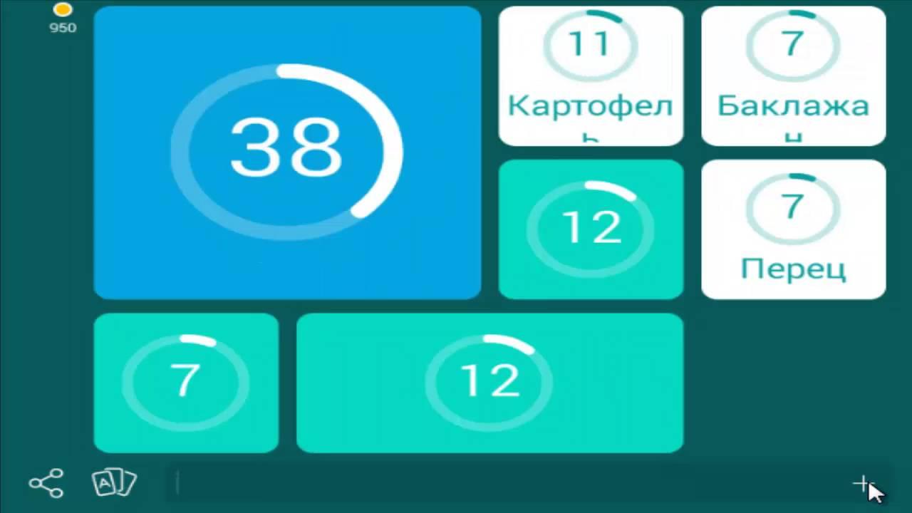 игра 94 названия овощей 6 уровень - YouTube