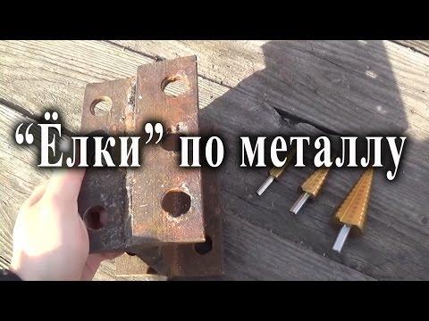Ступенчатые сверла по металлу с Aliexpress